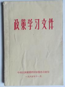 政策学习文件(农村社会主义教育运动中目前提出的一些问题、农村人民公社工作条例修正草案、1956年到1967年全国农业发展纲要、中华人民共和国分农下中农协会组织条例(草案)等)