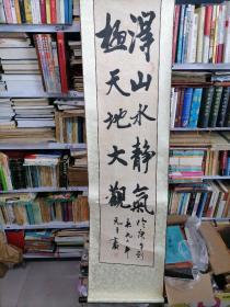 90年代<中国书法家协会会员一高原>书法作品一幅,己装裱