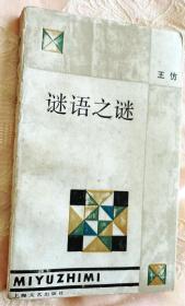 谜语之谜1997一版一印