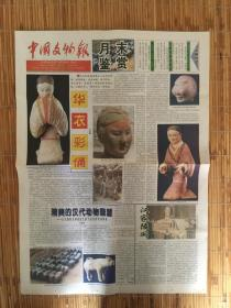 中国文物报1999年11月30日第11期总第11期