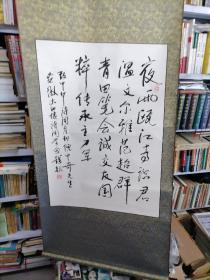 安徽诗词协会<钱铭>赠<倪中奇>书法作品一幅,已装裱