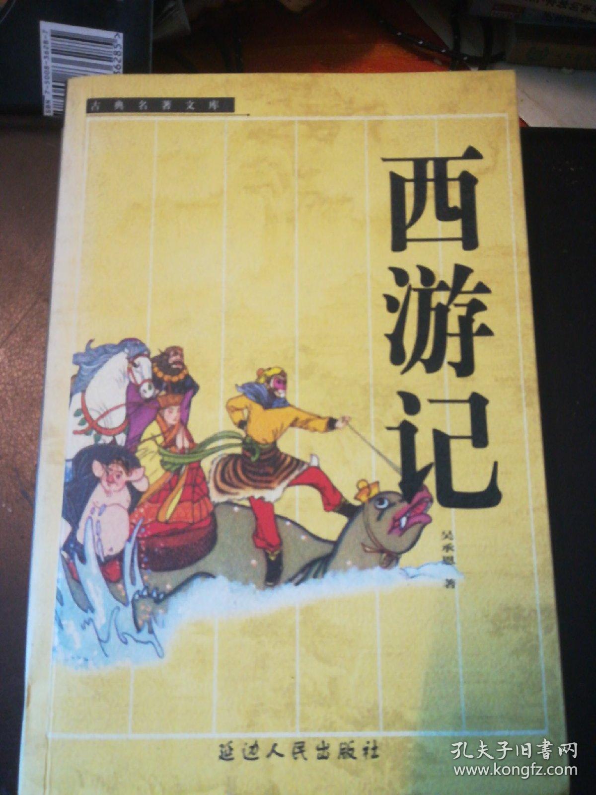 西游记--古典名著文库