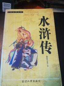 水浒传-一古典名著文库