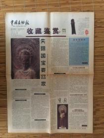 中国文物报【收藏鉴赏周刊】第2期2001年1月14日第0876期【4开8版】