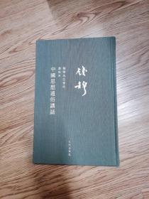 钱穆先生著作新校本:中国思想通俗讲话