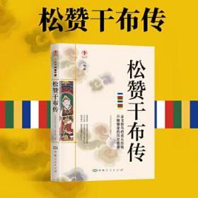 幸福拉萨文库·人物篇-松赞干布传
