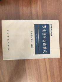东北抗日运动概况1938-1942