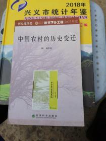 中国农村的历史变迁