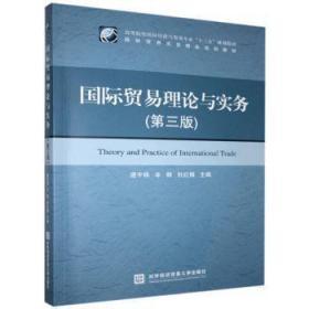 全新正版图书 国际贸易理论与实务 未知 对外经济贸易大学出版社 9787566322128书海情深图书专营店