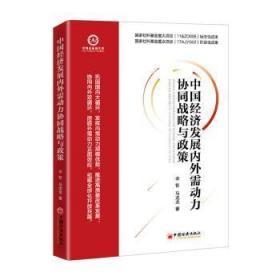 全新正版图书 中国经济发展内外需动力协同战略与政策 李智 中国经济出版社 9787513663519书海情深图书专营店