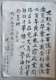 """原中国人民大学副校长谢韬""""纪念何干之""""诗稿"""