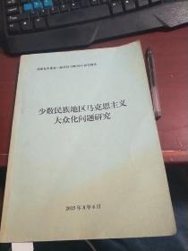 少数民族地区马克思主义大众化问题研究P691