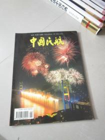 中国民航杂志1997年第3期