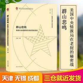 群山悲鸣 美国中央情报局在老挝的秘密战 南京大学出版社 代兵 著 石斌 编 外国军事   正版全新图书籍Book