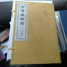 万寿盛典图(宣纸原尺寸影印版)