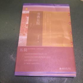 书香五院(增订本)