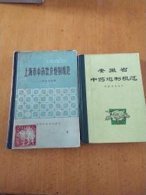 上海市中药饮片炮制规范,安徽省中药炮制规范1