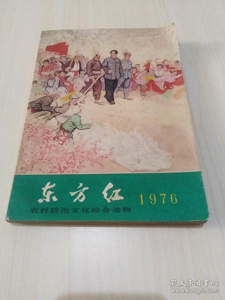 东方红一1976
