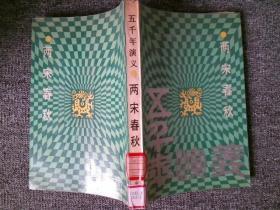 五千年演义 两宋春秋
