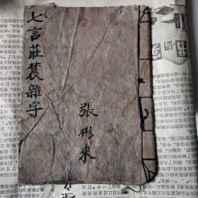 七言庄农杂字(线装、木刻板、明版)