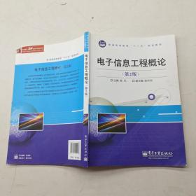 电工信息工程概论第2版