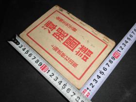 民国三十八年《十二路潭腿图谱》一本全,各种武术姿势,并有文字介绍,图文并茂,书号297号