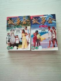 故事会(2000年1-6 7-12合订本)