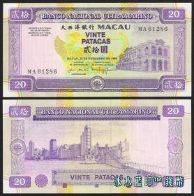 【无47】全新UNC 澳门 大西洋银行1999年20元 纸币(龙凤钞)MA冠