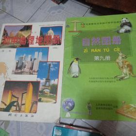 九年义务教育三年制初中学地理地图册第二册