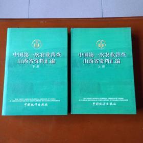 中国第一次农业普查山西省资料汇编   上下册全
