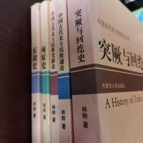 突厥与回纥史等 林干全集(中国古代北方民族史丛书)全五册