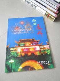 魅力永州2018年4月刊 零陵古城专刊
