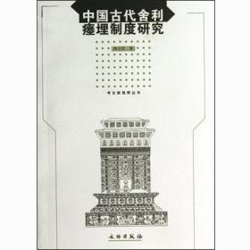 中国古代舍利瘗埋制度研究(平)