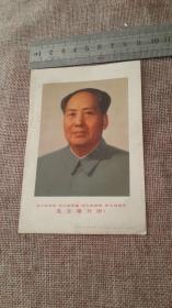 4,  红色记忆  68年  上海人民版  毛主席万岁画片  4个伟大