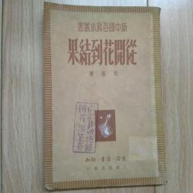 从开花到结果  新中国百科小丛书