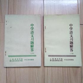中学语文习题解答 上下2本全