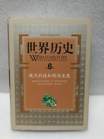 世界历史(第6册):现代科技和经济发展