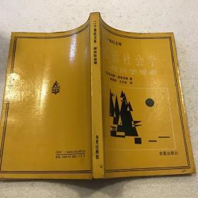 二十世纪文库:政治社会学—政治学要素(32开)1987年一版一印