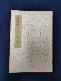 国学基本丛书简编 庄子集解