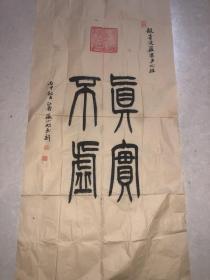 杭州--张小明 书法 篆刻