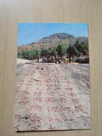 泰山经石峪 明信片