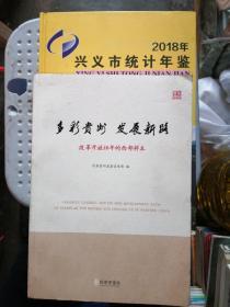 《多彩贵州 发展新路——改革开放40年的西部样本》