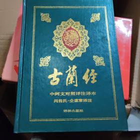 古兰经:中阿文对照详注译本