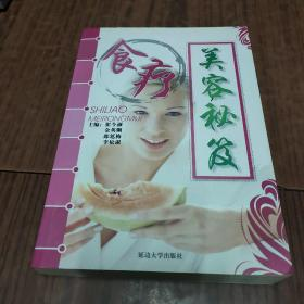 食疗美容秘笈(2011)(6-1)