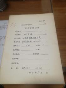 图片原稿纪录。。。。哈尔滨电视广播大厦