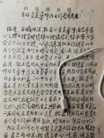 南京民国中医张义堂文稿:民国中医史3页码《自心灵美与七巧合看来应--中医学哲理
