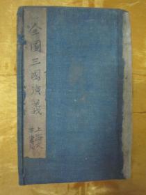 """民国老版线装石印""""绘图绣像小说""""《绣像全图三国演义》(一名《增像全图三国志演义》),全八卷,一百二回,存七卷,一百零四回,稀缺最后一卷。32开线装七册,合订一厚册。""""上海文华书局""""民国二年(1913),线装精石印刊行。除首卷前附精美人物绘图绣像十幅外,另每册均附精美绣像数幅。绘图精美,版本罕见,品如图。"""