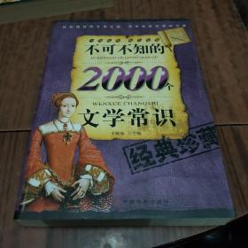 不可不知的2000个文学常识(6-1)