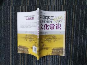中国学生应该知道的文化常识 (下 单本售)
