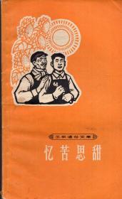 《忆苦思甜》【工农通俗文库,1965年印】